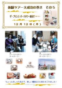プリンスパークタワー東京でAfternoon Tea