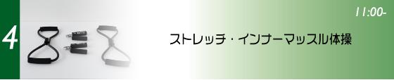 ストレッチ・インナーマッスル体操