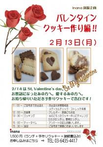 2/13はバレンタインクッキー作り編
