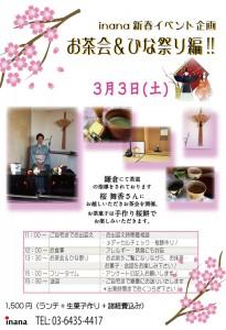 3月3日はお茶会&ひな祭り