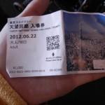 天望回廊への入場券