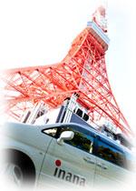 イナナカー with 東京タワー