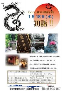 新年改め企画!