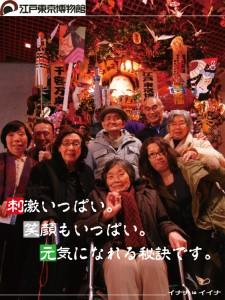 江戸東京博物館にて。