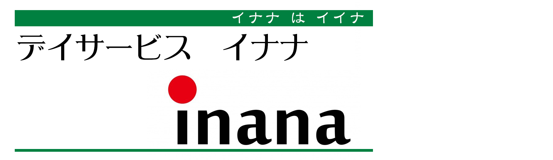 デイサービス inana (イナナ)